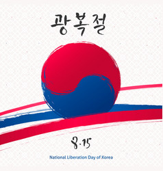 national liberation day of south korea vector image