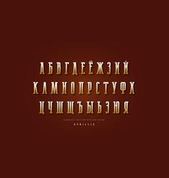Golden colored cyrillic narrow serif font vector