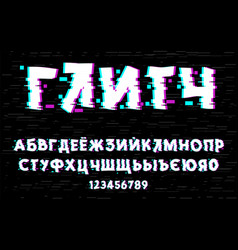 russian alphabet written cyrillic glitch trendy vector image