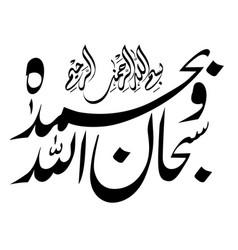 Subhanallahi wa bihamdihi nastaliq vector