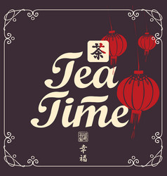 Banner with words tea time and chinese lantern vector
