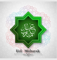 islamic greeting card eid mubarak vector image