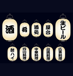 Set japanese paper lanterns with food menus vector