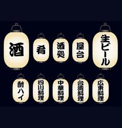 set of japanese paper lanterns with food menus vector image