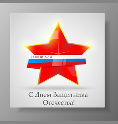 day of the defender of fatherland the day of vector image