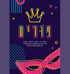greeting card for jewish holiday purim purim in vector image