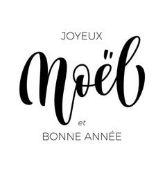 Joyeux noel et bonne annee french merry christmas vector