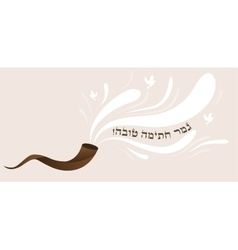 Happy signature finish in Hebrew- Jewish holiday vector image