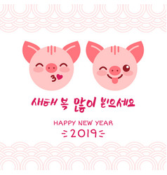 happy new year 2019 zodiac pig sign characters vector image