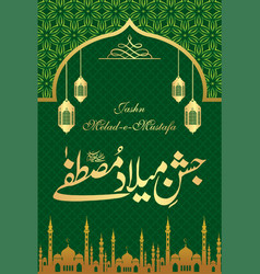 Beautiful calligraphy jashan e melad e mustafa vector