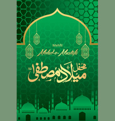 Beautiful calligraphy mehfil melad e mustafa vector