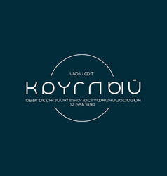 rounder font cyrillic alphabet vector image