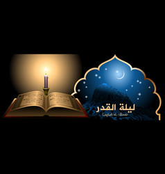 Laylat al-qadr banner website header template vector