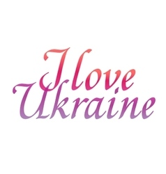 I love Ukraine calligraphy vector image