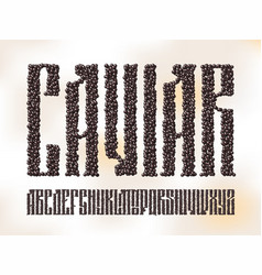 Old slavic font black caviar vector
