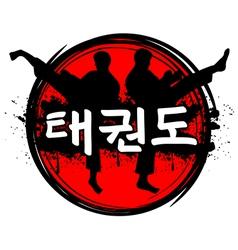 taekwondo vector image