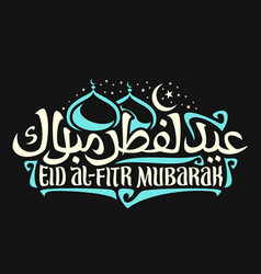 Logo with muslim greeting calligraphy eid al-fitr vector