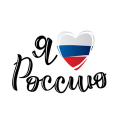 I love russia lettering logo with heart vector