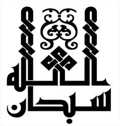 subhan allah in kufi fatimiyyah arabic calligraphy vector image