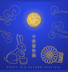 chinese mid-autumn harvest festival vector image