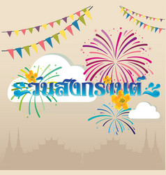Songkran day in thai word flags fireworks temple b vector