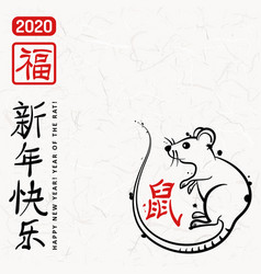 chinese new year poster with rat vector image