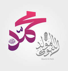 Mawlid al nabi muhammad vector