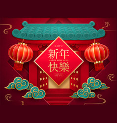 gatewith lanterns for 2019 chinese new year card vector image