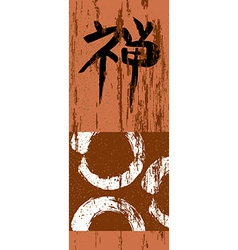 Grunge Zen circle calligraphy vector image vector image