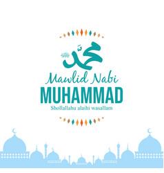 arabic calligraphy about mawlid nabi muhammad pubh vector image