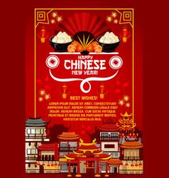 chinese new year china holiday greeting vector image