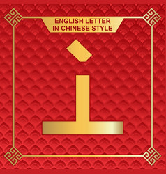 English letters in chinese style design i vector