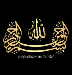 Arabic calligraphy bismillah hirrahman nirrahim vector
