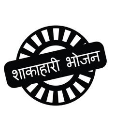 Vegan food stamp in hindi vector