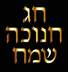 gold inscription in hebrew hanukah sameah happy vector image vector image