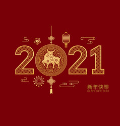 Cny 2021 happy chinese new year golden metal ox vector