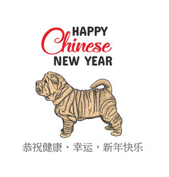 happy chinese new year hieroglyphs greeting card vector image