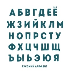 Russian alphabet vector image vector image