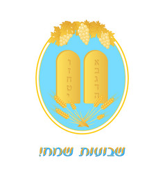 Jewish holiday of shavuot stone tablets vector