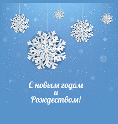 new year postcard with snowflake vector image