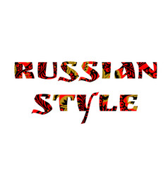 Text with russian ethnic hohloma style vector