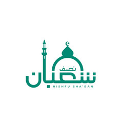 Arabic calligraphy mid-shaban a holiday vector