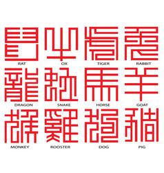 Chinese horoscope calendar hieroglyphs vector