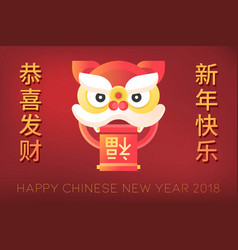 chinese lion dance with chinese alphabet vector image