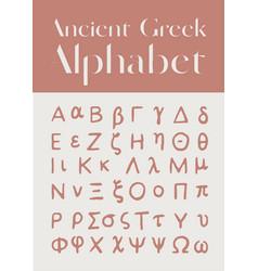 Ancient greece alphabet antique symbols vector
