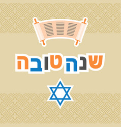 Hebrew alphabet shanah tovah vector