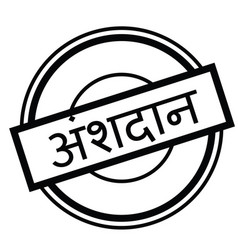 Subscription stamp in hindi vector