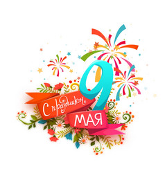 happy holidays nine may victory day vector image vector image