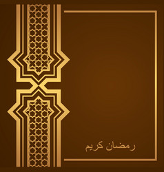 ramadan kareem islamic design with arabic pattern vector image
