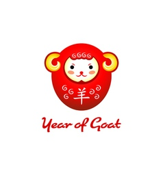 Kawaii goat 2015 vector image